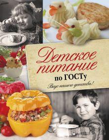 Аникеева Т.В. - Детское питание по ГОСТу обложка книги