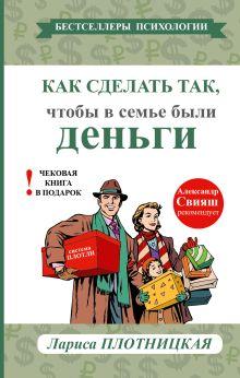 Плотницкая Л. - Как сделать так, чтобы в семье были деньги. Простые правила по системе Плотли обложка книги
