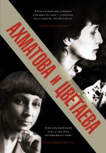 Ахматова и Цветаева обложка книги