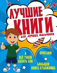 Шалаева Г.П. - Лучшие книги для лучших мальчиков обложка книги