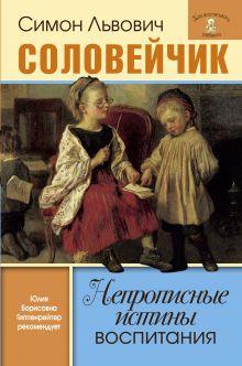 Соловейчик С.Л. - Непрописные истины воспитания обложка книги