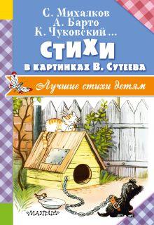 Михалков С.В., Барто А.Л., Чуковский К.И. - Стихи в картинках В. Сутеева обложка книги