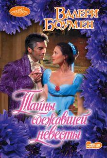 Боумен В. - Тайны сбежавшей невесты обложка книги