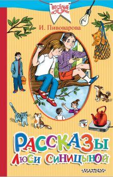 Рассказы Люси Синицыной, ученицы третьего класса обложка книги