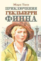 Твен М. - Приключения Гекльберри Финна' обложка книги