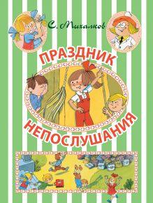 Михалков С.В. - Праздник Непослушания обложка книги