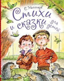 Михалков С.В. - Стихи и сказки для детей обложка книги