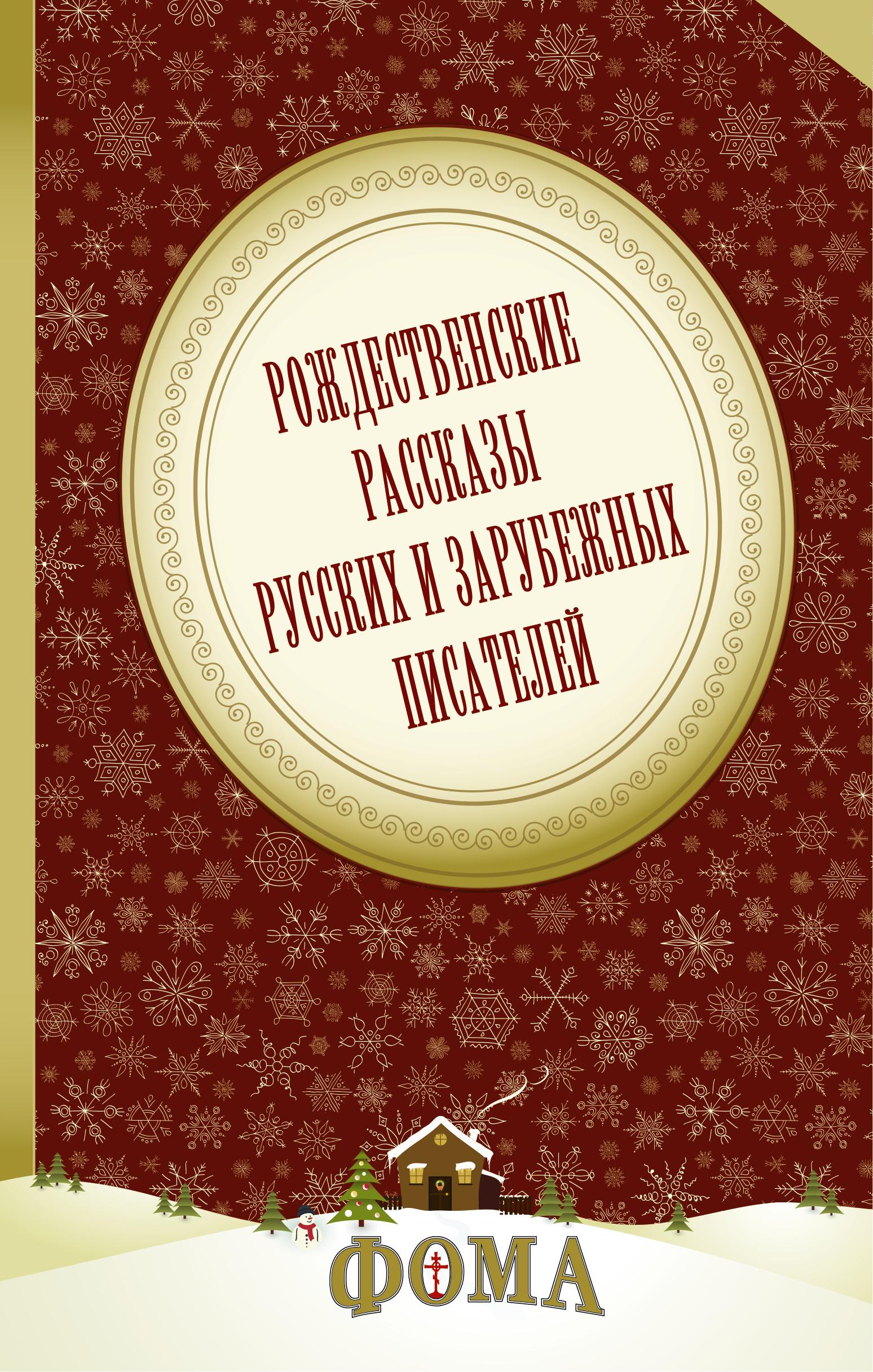 . Рождественские рассказы русских и зарубежных писателей пасхальное чудо рассказы русских писателей