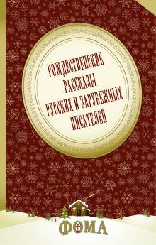 - Рождественские рассказы русских и зарубежных писателей обложка книги