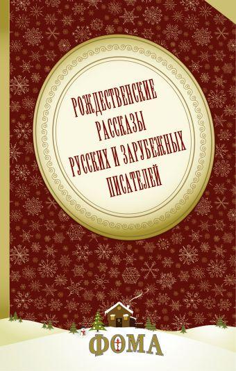 Рождественские рассказы русских и зарубежных писателей .