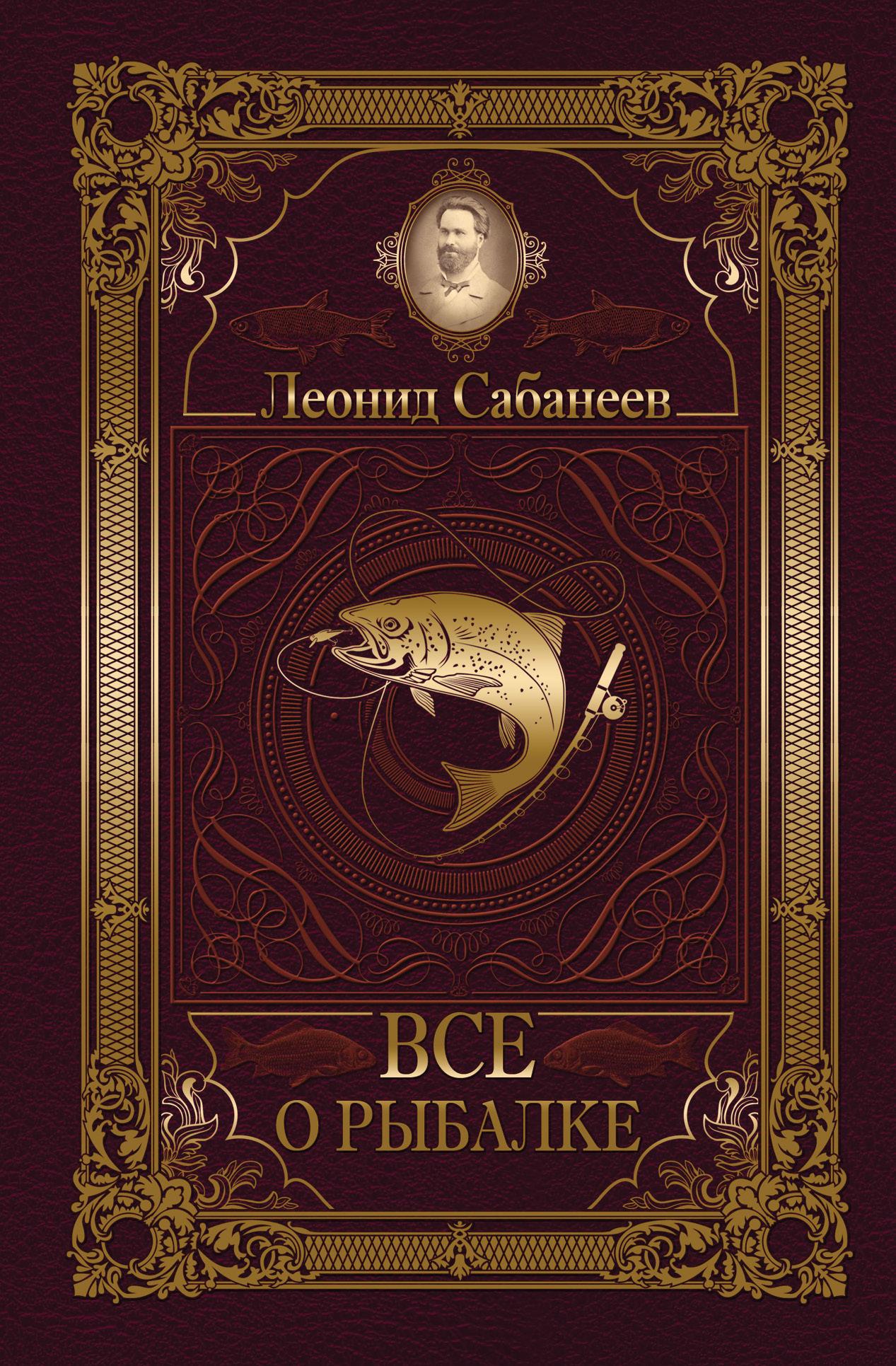 Сборник книг по рыбалке