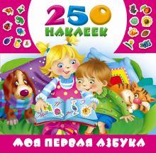 Дмитриева В.Г. - Моя первая азбука обложка книги