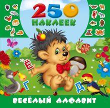 Дмитриева В.Г. - Весёлый алфавит обложка книги