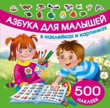 Дмитриева В.Г. - Азбука для малышей в наклейках и картинках обложка книги