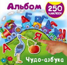 Дмитриева В.Г. - Чудо-азбука обложка книги