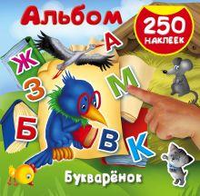 Дмитриева В.Г. - Букварёнок обложка книги