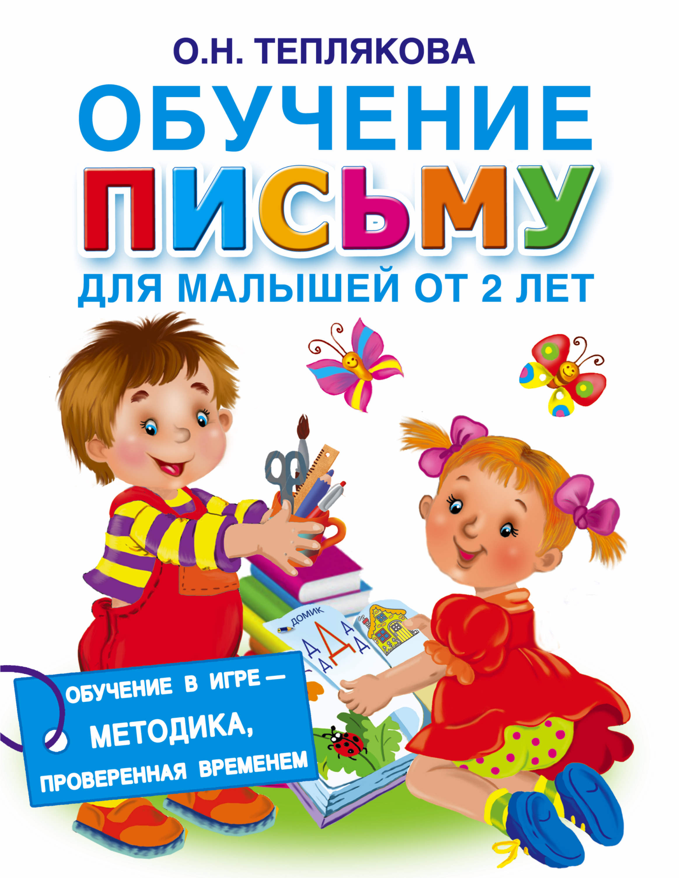 Обучение письму для малышей от 2 лет
