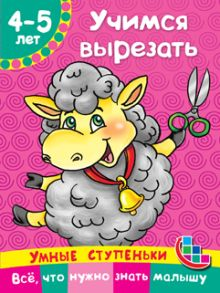 Дмитриева В.Г. - Учимся вырезать обложка книги