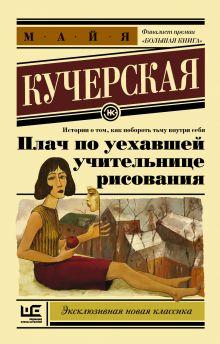 Кучерская М.А. - Плач по уехавшей учительнице рисования обложка книги