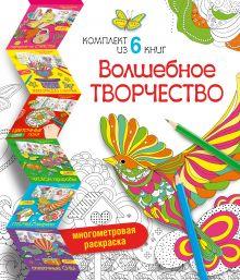 - Волшебное творчество обложка книги