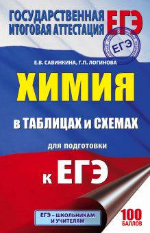 Савинкина Е.В., Логинова Г.П. - ЕГЭ. Химия в таблицах и схемах. 10-11 классы обложка книги