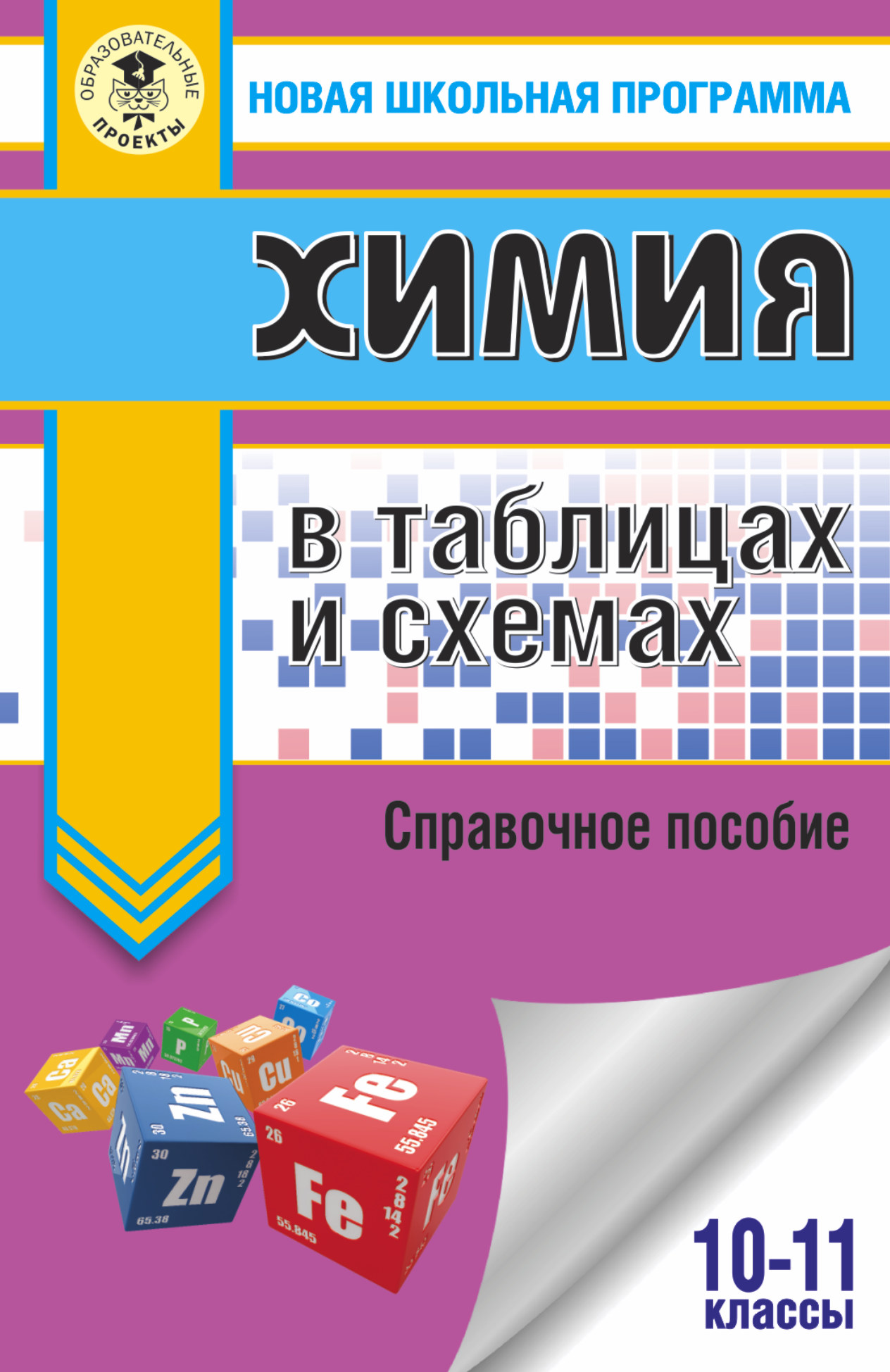 Химия в таблицах и схемах. 10-11 классы ( Савинкина Е.В., Логинова Г.П.  )