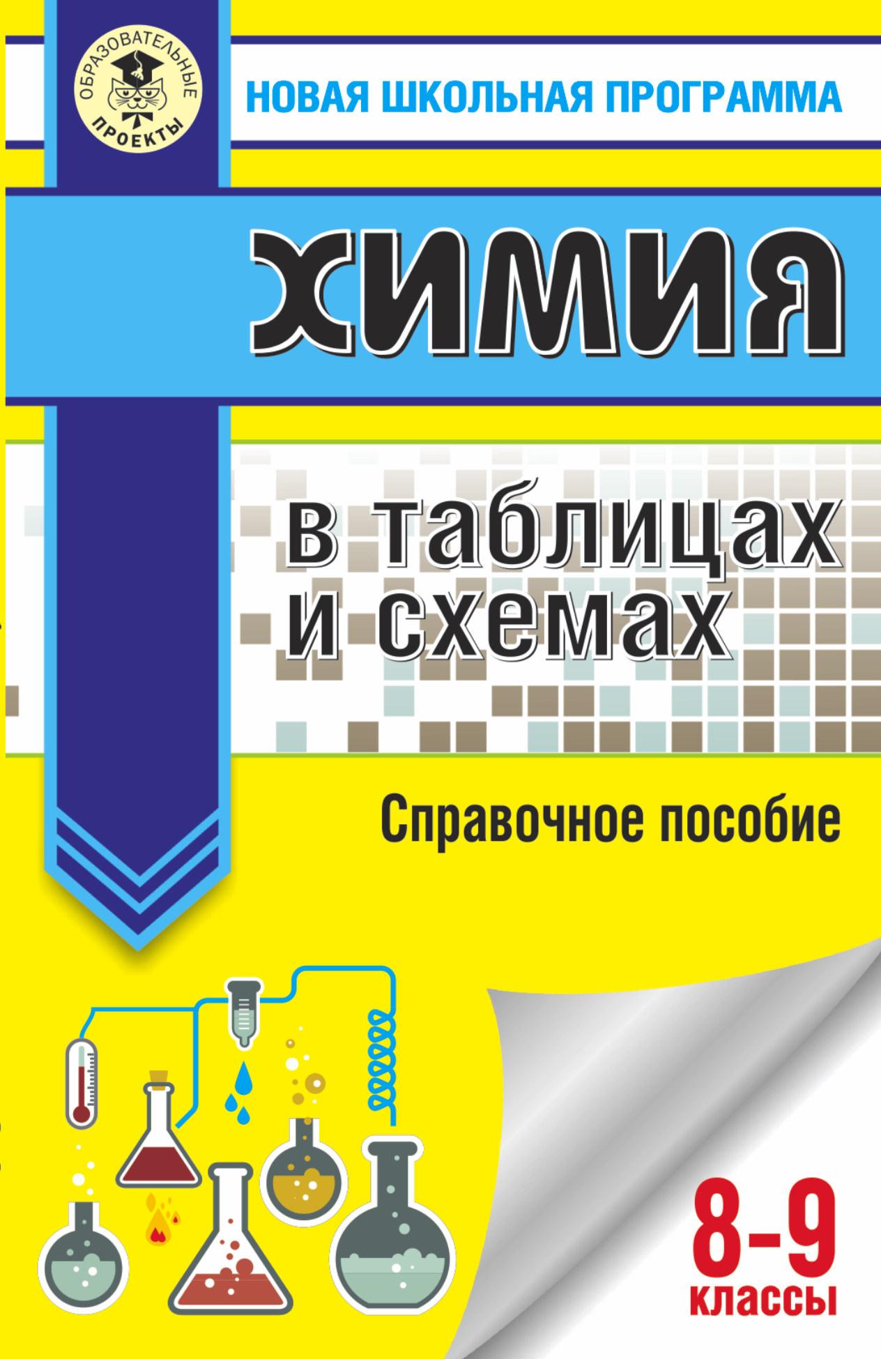 Химия в таблицах и схемах. 8-9 классы ( Савинкина Е.В., Логинова Г.П.  )