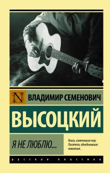 Высоцкий В.С. - Я не люблю... обложка книги