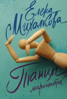 Михалкова Е.И. - Танцы марионеток обложка книги