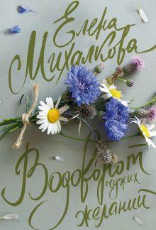 Водоворот чужих желаний обложка книги