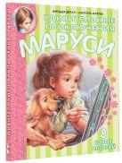 Делаэ Ж., Марлье М. - Удивительные приключения Маруси' обложка книги