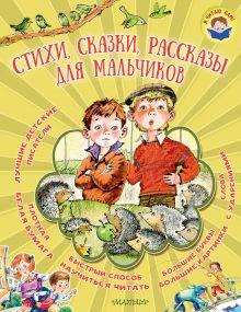 Стихи, сказки, рассказы для мальчиков обложка книги