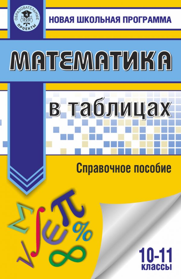 Математика в таблицах. 10-11 классы .