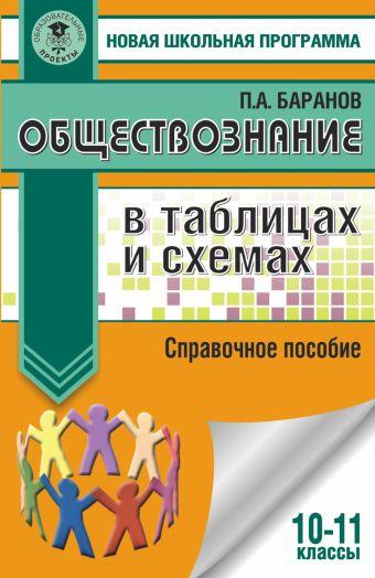 Обществознание в таблицах и схемах. 10-11 классы Баранов П.А.