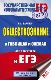 Баранов П.А. - ЕГЭ. Обществознание в таблицах и схемах. 10-11 классы обложка книги