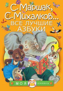 Михалков С.В.,Маршак С.Я., Заходер Б.В. - Все лучшие азбуки обложка книги