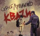 КВАZИ (на CD диске)