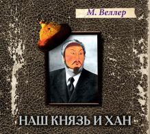 Наш князь и хан (на CD диске)