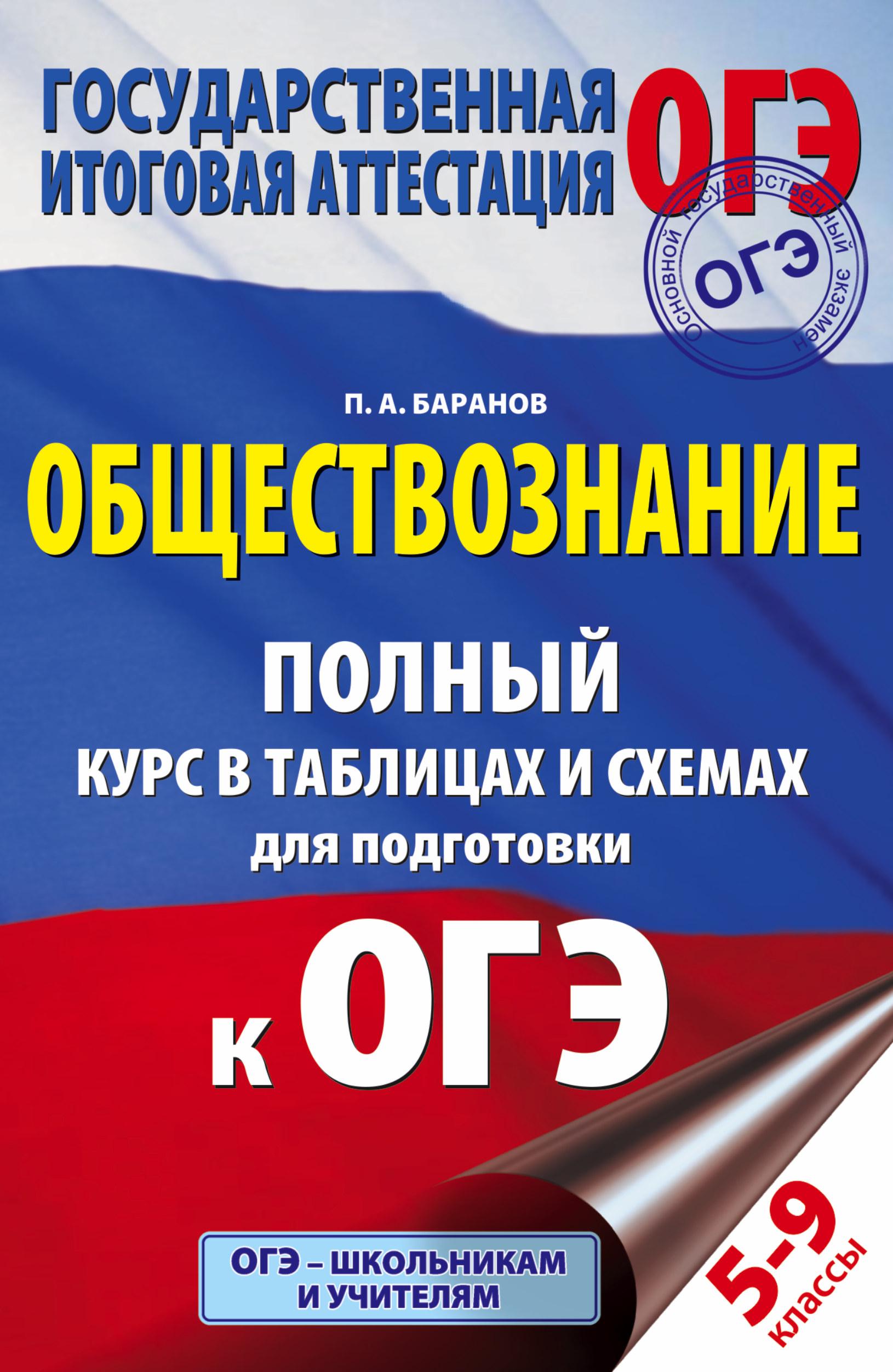 Обществознание. Полный курс в таблицах и схемах для подготовки к ОГЭ. 5-9 классы от book24.ru