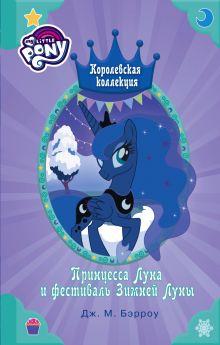 Бэрроу Д.М. - Мой маленький пони. Принцесса Луна и фестиваль Зимней Луны обложка книги