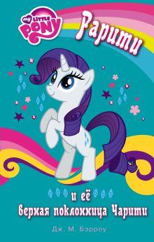 Бэрроу Д.М. - Мой маленький пони. Рарити и её верная поклонница Чарити обложка книги
