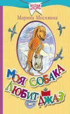Москвина М.Л. - Моя собака любит джаз' обложка книги