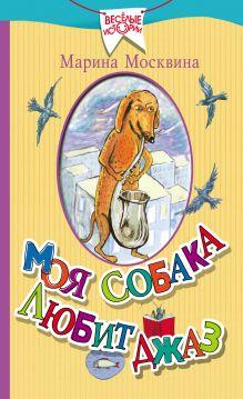 Москвина М.Л. - Моя собака любит джаз обложка книги