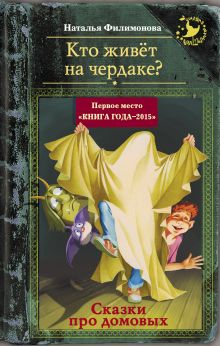 Кто живёт на чердаке? Сказки про домовых обложка книги