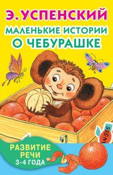 Успенский Э.Н. - Маленькие истории о Чебурашке обложка книги