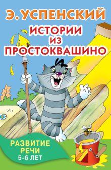 Успенский Э.Н. - Истории из Простоквашино. Развитие речи. 5-6 лет обложка книги