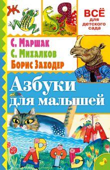 Маршак С.Я., Заходер Б.В. - Азбуки для малышей обложка книги