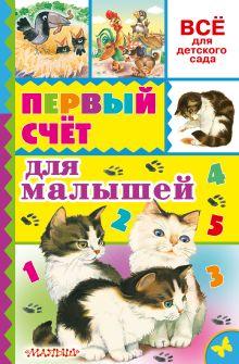 Маршак С.Я., Михалков С.В. - Первый счёт для малышей обложка книги