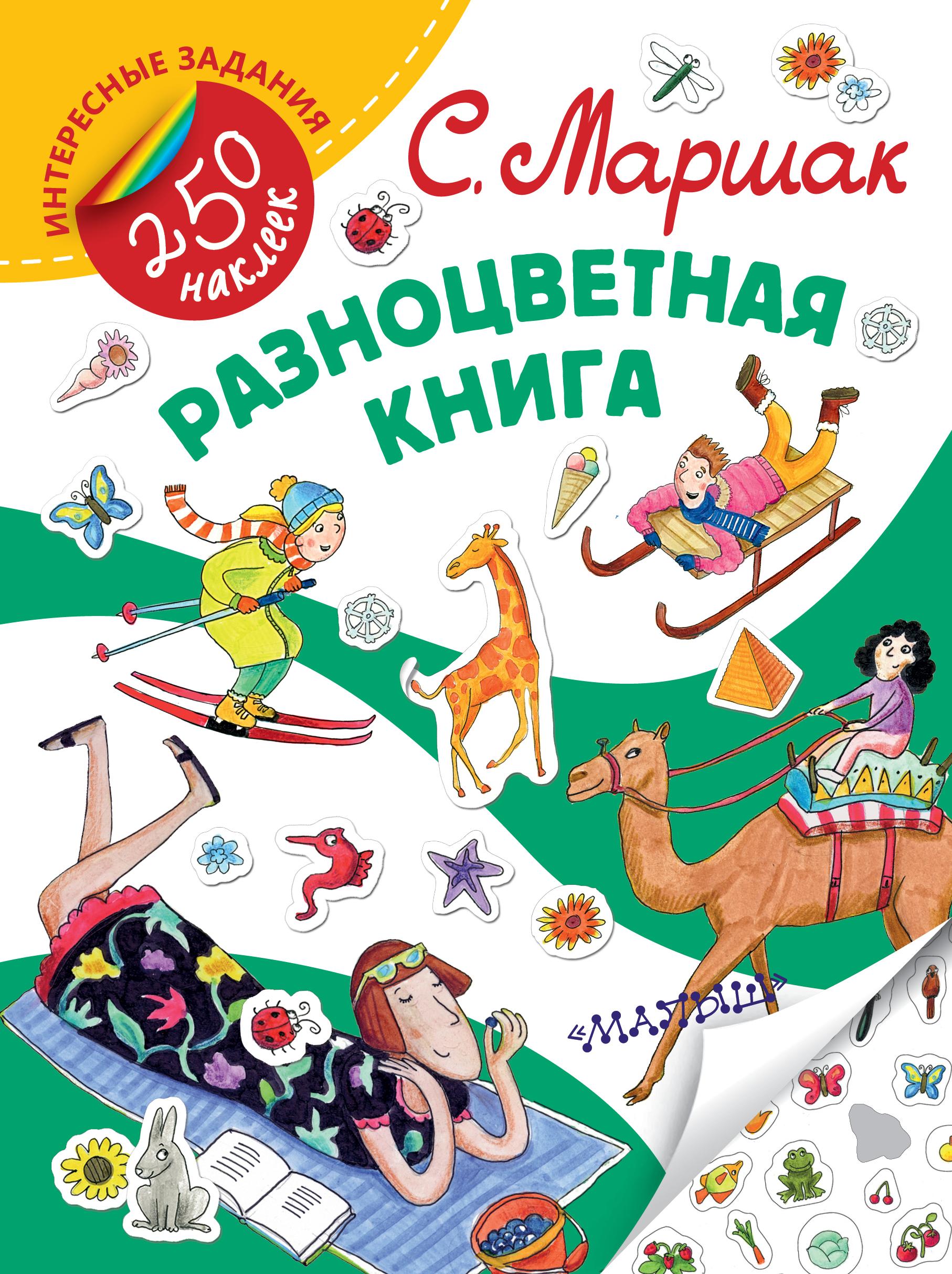 Разноцветная книга
