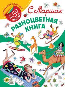 Разноцветная книга обложка книги